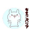 【ちえこ】のスタンプ(個別スタンプ:10)