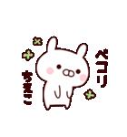 【ちえこ】のスタンプ(個別スタンプ:30)