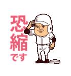 まるがり高校野球部4(個別スタンプ:10)