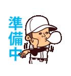 まるがり高校野球部4(個別スタンプ:20)