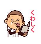 まるがり高校野球部4(個別スタンプ:26)