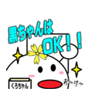 くろちゃん専用!!(個別スタンプ:01)