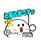 くろちゃん専用!!(個別スタンプ:03)
