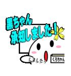 くろちゃん専用!!(個別スタンプ:09)