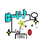 くろちゃん専用!!(個別スタンプ:10)