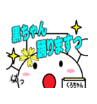 くろちゃん専用!!(個別スタンプ:13)