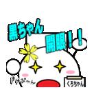 くろちゃん専用!!(個別スタンプ:14)