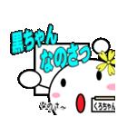 くろちゃん専用!!(個別スタンプ:27)