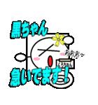 くろちゃん専用!!(個別スタンプ:29)