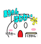 くろちゃん専用!!(個別スタンプ:31)