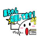 くろちゃん専用!!(個別スタンプ:35)