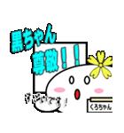 くろちゃん専用!!(個別スタンプ:36)