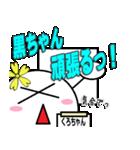 くろちゃん専用!!(個別スタンプ:39)