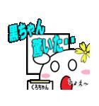 くろちゃん専用!!(個別スタンプ:40)