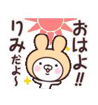 【りみ】の名前うさぎ(個別スタンプ:01)