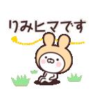 【りみ】の名前うさぎ(個別スタンプ:02)