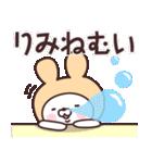 【りみ】の名前うさぎ(個別スタンプ:03)
