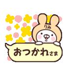 【りみ】の名前うさぎ(個別スタンプ:04)