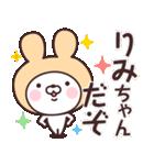 【りみ】の名前うさぎ(個別スタンプ:05)