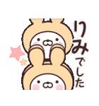 【りみ】の名前うさぎ(個別スタンプ:08)