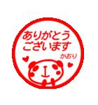 【かおり】さんが使う名前スタンプ2(個別スタンプ:01)