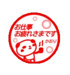 【かおり】さんが使う名前スタンプ2(個別スタンプ:10)
