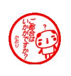 【かおり】さんが使う名前スタンプ2(個別スタンプ:27)