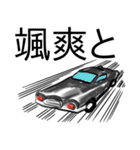 カー狂騒曲~クレイジー~(個別スタンプ:8)