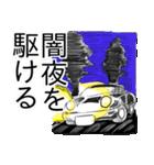 カー狂騒曲~クレイジー~(個別スタンプ:11)