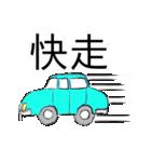 カー狂騒曲~クレイジー~(個別スタンプ:31)
