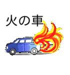 カー狂騒曲~クレイジー~(個別スタンプ:36)