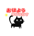 ▶動く!黒猫のほのぼのスタンプ(個別スタンプ:02)