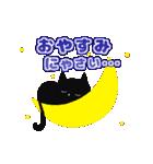 ▶動く!黒猫のほのぼのスタンプ(個別スタンプ:04)