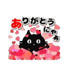 ▶動く!黒猫のほのぼのスタンプ(個別スタンプ:05)