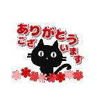 ▶動く!黒猫のほのぼのスタンプ(個別スタンプ:06)