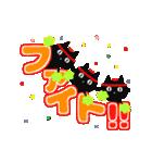 ▶動く!黒猫のほのぼのスタンプ(個別スタンプ:11)