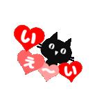 ▶動く!黒猫のほのぼのスタンプ(個別スタンプ:16)