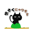 ▶動く!黒猫のほのぼのスタンプ(個別スタンプ:17)