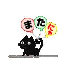 ▶動く!黒猫のほのぼのスタンプ(個別スタンプ:19)
