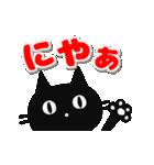 ▶動く!黒猫のほのぼのスタンプ(個別スタンプ:20)