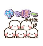 ☆やす☆さんのお名前スタンプ(個別スタンプ:02)