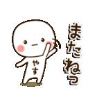 ☆やす☆さんのお名前スタンプ(個別スタンプ:03)