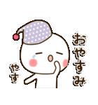 ☆やす☆さんのお名前スタンプ(個別スタンプ:04)