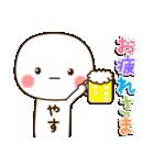 ☆やす☆さんのお名前スタンプ(個別スタンプ:06)