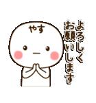 ☆やす☆さんのお名前スタンプ(個別スタンプ:08)