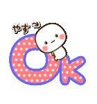 ☆やす☆さんのお名前スタンプ(個別スタンプ:09)