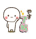 ☆やす☆さんのお名前スタンプ(個別スタンプ:10)
