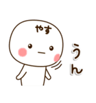 ☆やす☆さんのお名前スタンプ(個別スタンプ:11)