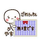 ☆やす☆さんのお名前スタンプ(個別スタンプ:12)
