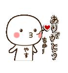 ☆やす☆さんのお名前スタンプ(個別スタンプ:14)